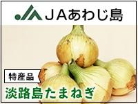 JAたじま 【コウノトリ育むお米】
