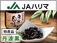JAハリマ 特産品【黒豆茶 など】