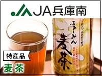 JA兵庫六甲 特産品【神戸ビーフ・新鮮野菜 など】