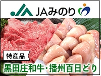 JAあわじ島 特産品 【淡路島たまねぎ】