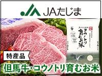 JA兵庫南 特産品【麦茶 など】