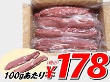 国産豚ヒレが100gあたり178円(税込)